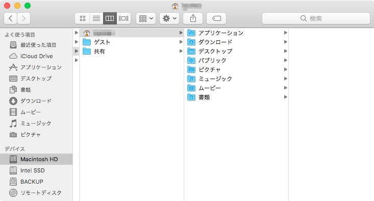 Macのショートカットで隠しファイルの表示・非表示を切り替える