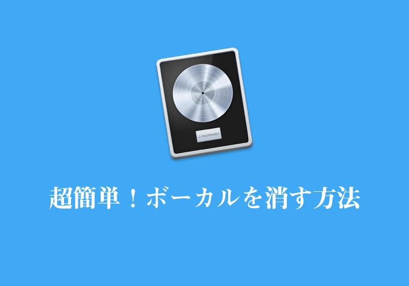 【超簡単!】Logic Pro Xを使用してボーカルを消す方法