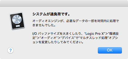 【Logic Pro X】フリーズ機能を使ったCPUパワー錬金術