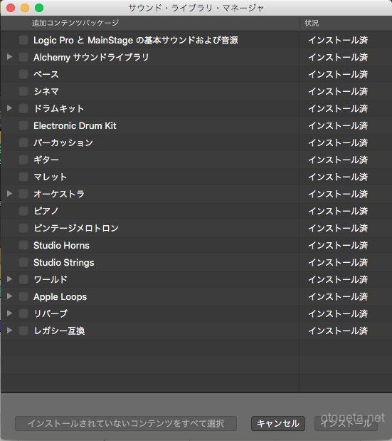 Logic Pro Xの付属音源を最大まで追加する方法【80GB超】