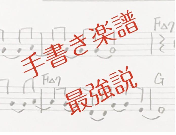 作曲能力が勝手に上がる!手書き楽譜で作曲をする2つの理由