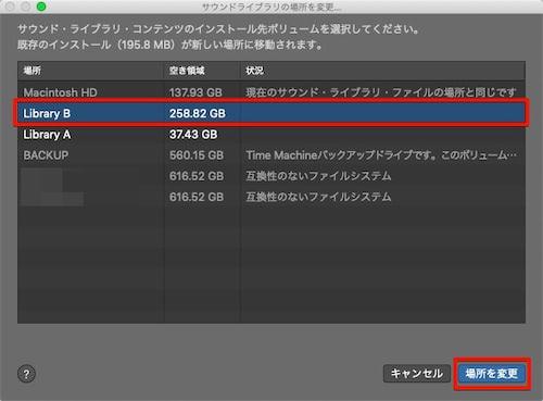 Logic Pro Xのサウンドライブラリを移動する方法